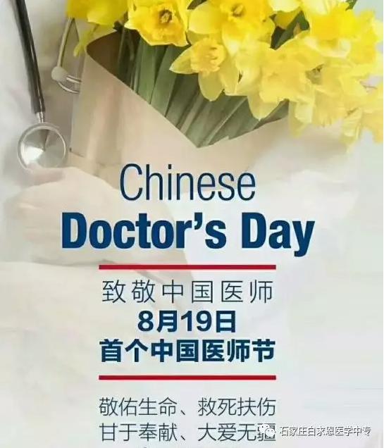 中国医师节——白求恩医专向全国医护工作者致敬