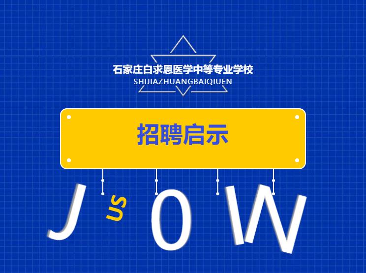 石家庄白求恩医学中等专业学校招聘启事