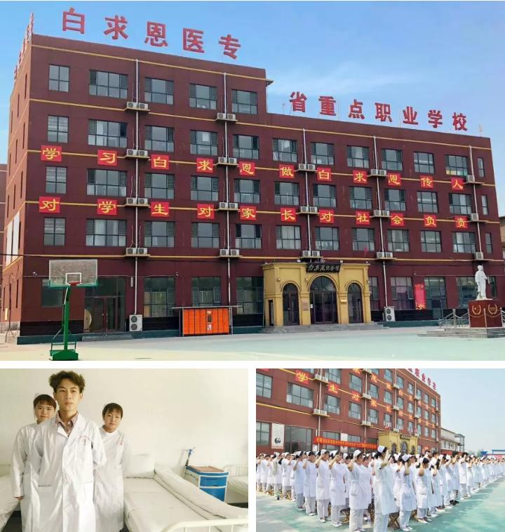 石家庄白求恩医学中等专业学校2019级秋季新生入学报到指南