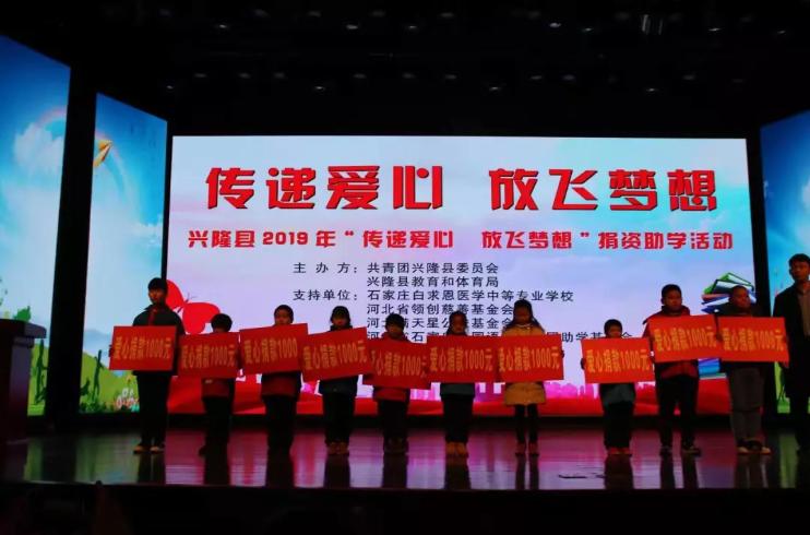 石家庄白求恩医学中等专业学校参加兴隆县捐资助学活动