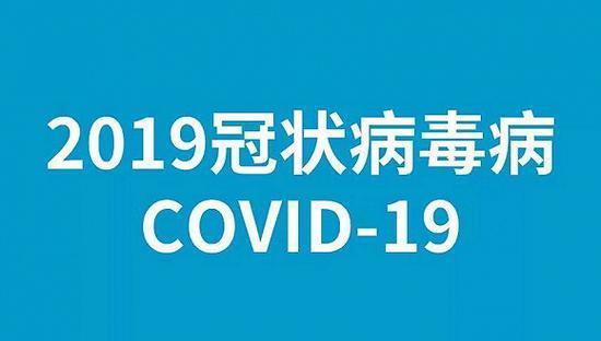 """世卫命名新冠病毒:""""COVID-19""""究竟有何含义?"""