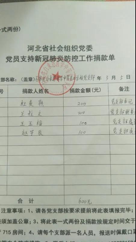 石家庄白求恩医学中等专业学校组织全体党员和教职工为国家疫情防控工作捐款