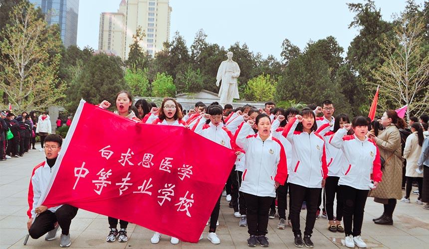 石家庄白求恩医学院2021年春季招生简章